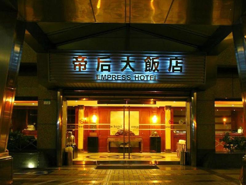 台北市帝后大饭店(Empress Hotel) - Agoda 网上最低价格保证,即时當個創世神連線
