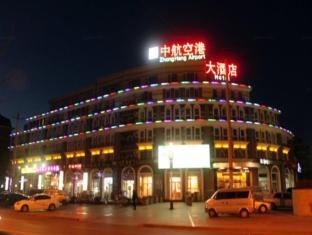Beijing Zhong Hang Airport Hotel