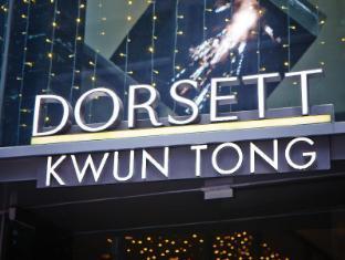 Dorsett Kwun Tong - Hong Kong Хонконг - Вход