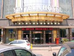 Yiwu Wei Si Ting Hotel   Hotel in Yiwu