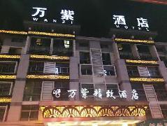 Yiwu Wan Zi Hotel   Hotel in Yiwu