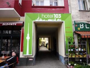 103飯店