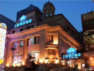 上海上服假日賓館