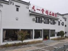 Tian Yi Tang Boutique Hotel   Hotel in Huangshan