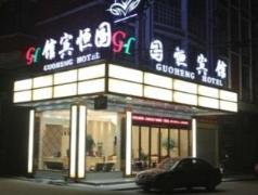 Yiwu Guoheng Hotel   Hotel in Yiwu