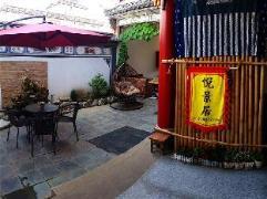 The Dream Inn of Dali   Hotel in Dali