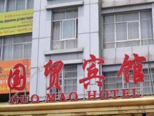 /yiwu-guomao-hotel/hotel/yiwu-cn.html?asq=jGXBHFvRg5Z51Emf%2fbXG4w%3d%3d