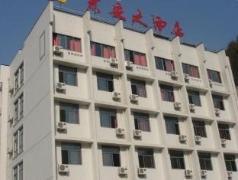 Huangshan Huang'an Hotel   Hotel in Huangshan