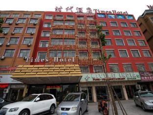 Yiwu Times Hotel