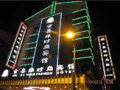 Yiwu Jin Xi Yuan Fashion Hotel   Hotel in Yiwu