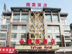 Yiwu YaYuan Hotel   Hotel in Yiwu