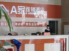 Jinjiang A home Hotel Chidian Branch | Hotel in Quanzhou