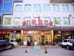 Beijing Qianmen Guanqi Hotel China