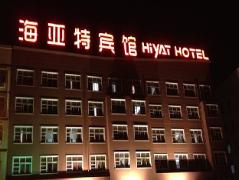 Yiwu Hiyat Hotel   Hotel in Yiwu