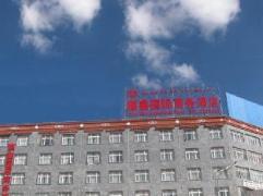 Shangri-la Shunxin Business Hotel   Hotel in Shangri-La