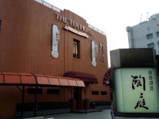 ザ テン ホテル
