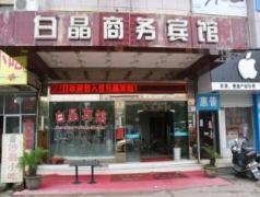Yiwu Baijing Hotel   Hotel in Yiwu