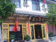 Dali Teng Rui Inn | Hotel in Dali