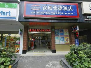 Hanting Hotel Shanghai Zhongshan Park II Branch