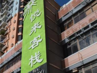Welcome Inn (Luohu Branch)
