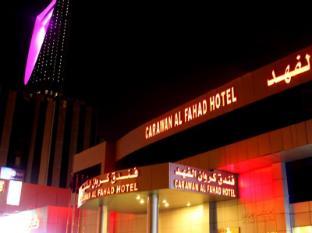 /carawan-al-fahad-hotel/hotel/riyadh-sa.html?asq=jGXBHFvRg5Z51Emf%2fbXG4w%3d%3d
