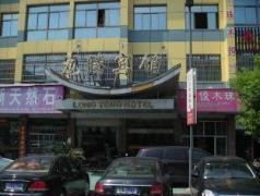Yiwu Longteng Hotel, China