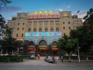 Guangzhou Jiahe Hotel