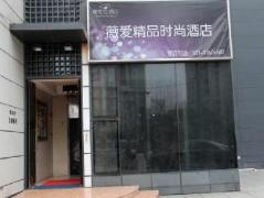 We Love Hotel(Shanghai Taopu Road) | Hotel in Shanghai
