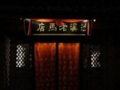 Yunnan Shaxi Lao Ma Dian Hotel - China
