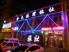 Shenyang Golden Bay Hostel | Hotel in Shenyang