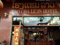 Lao Chaleun Hotel: entrance
