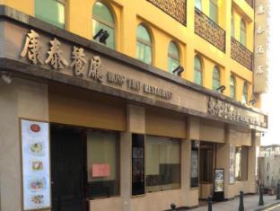 Hong Thai Hotel Makaó - A szálloda kívülről