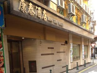 Hong Thai Hotel Макао - Фасада на хотела