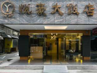 /zh-hk/yuhao-hotel-hsinchu/hotel/hsinchu-tw.html?asq=jGXBHFvRg5Z51Emf%2fbXG4w%3d%3d