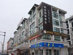 Ginza Business Hotel   Hotel in Yiwu
