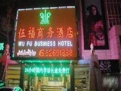 Wufu Business Hotel | Hotel in Guangzhou