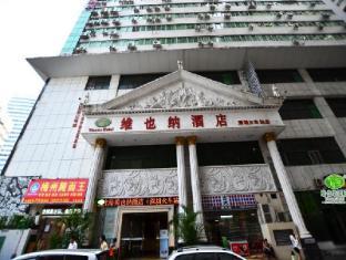 Vienna Hotel Shenzhen Train Station Branch
