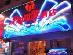 Dong Hai Run Long Hotel | Hotel in Sanya