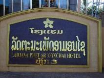 Lattana Phet Amone Chai Hotel: entrance