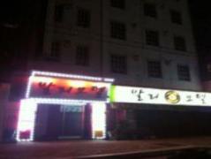 Bally Motel Daegu