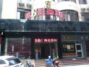 /cool-6-fashion-hotel/hotel/quanzhou-cn.html?asq=jGXBHFvRg5Z51Emf%2fbXG4w%3d%3d