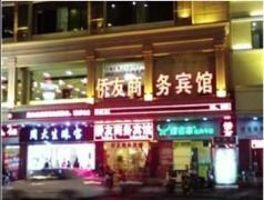 Quanzhou Yongchun Qiaoyou Business Hotel - China