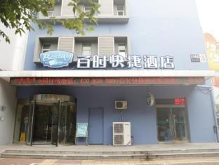 /sl-si/bestay-hotel-express-beijing-temple-of-heaven/hotel/beijing-cn.html?asq=3o5FGEL%2f%2fVllJHcoLqvjMM74isMbqAopt%2fd5l65xB6EO2VX2xx8tsb%2f6%2bZTEGLgT