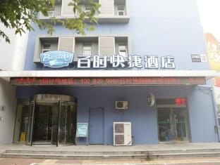 /ja-jp/bestay-hotel-express-beijing-temple-of-heaven/hotel/beijing-cn.html?asq=g%2fqPXzz%2fWqBVUMNBuZgDJACDvs9WVvBoutxQjKmgwG6MZcEcW9GDlnnUSZ%2f9tcbj