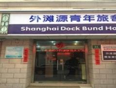 Shanghai Dock Bund Hostel   Hotel in Shanghai
