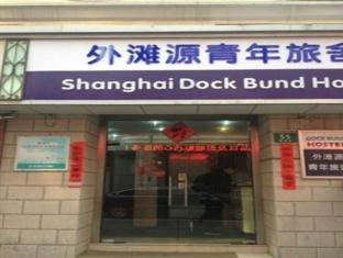 Shanghai Blue Mountain Dock Bund Hostel