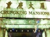 Asia Wifi Budget Hostel - Las Vegas Group Hostels HK: chung king mansion