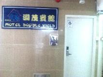 Motel Double Yield: entrance