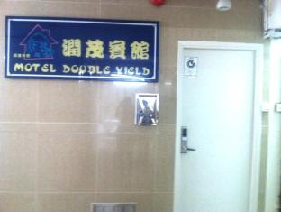 Motel Double Yield Hong Kong - Entrance
