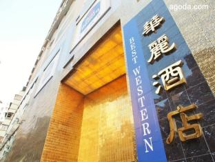 Best Western Grand Hotel Hong Kong - Hotel Main Entrance at Austin Road
